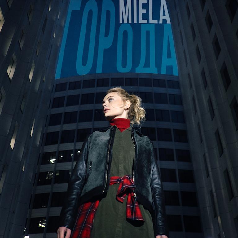 ПевицаMielaвыпустила новый сингл «Города»