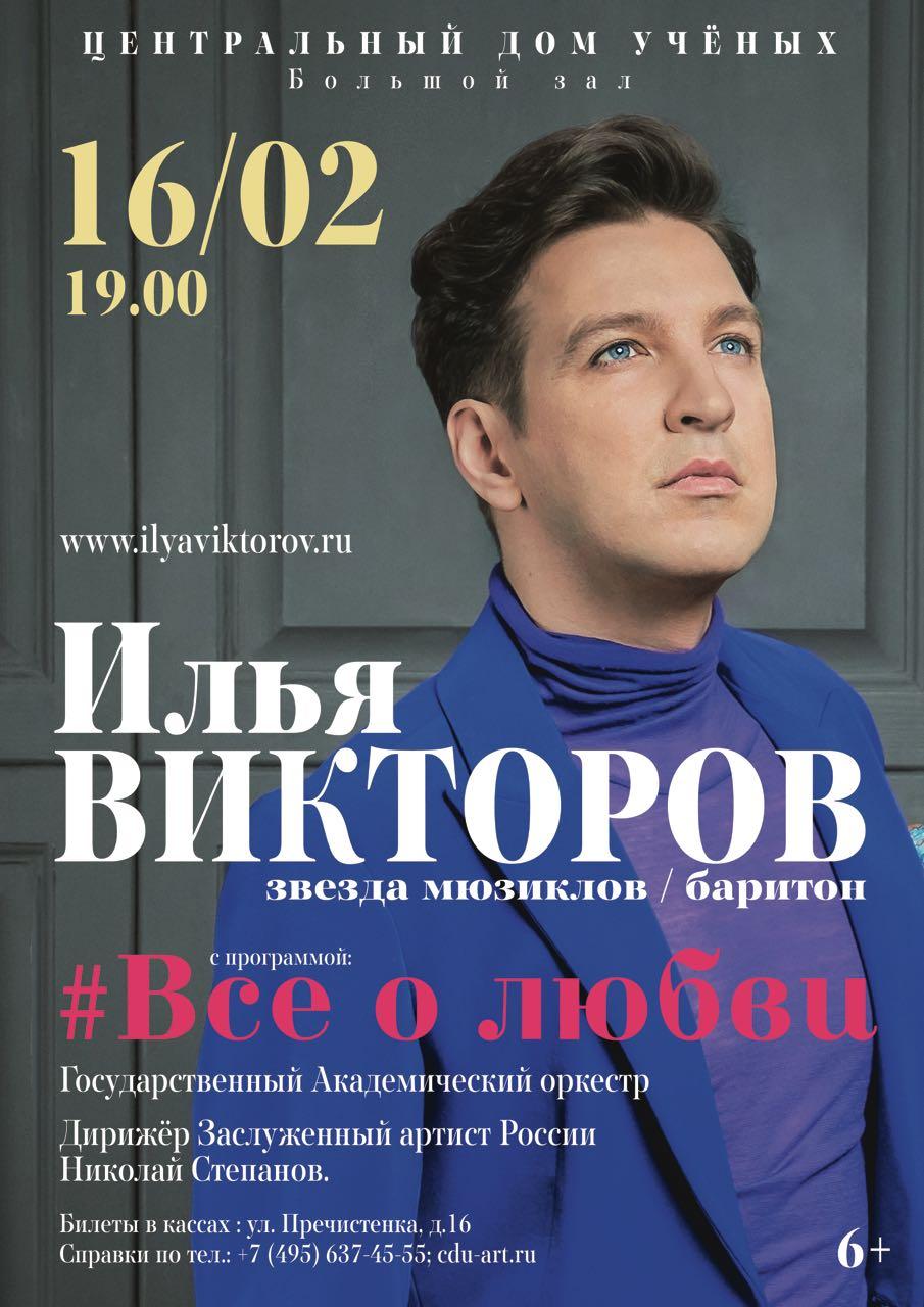 "Концерт Ильи Викторова - ""Все о любви"""