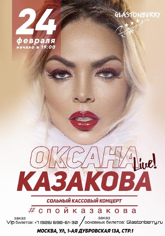 Оксана Казакова: live-концерт авторской рубрики #СПОЙКАЗАКОВА