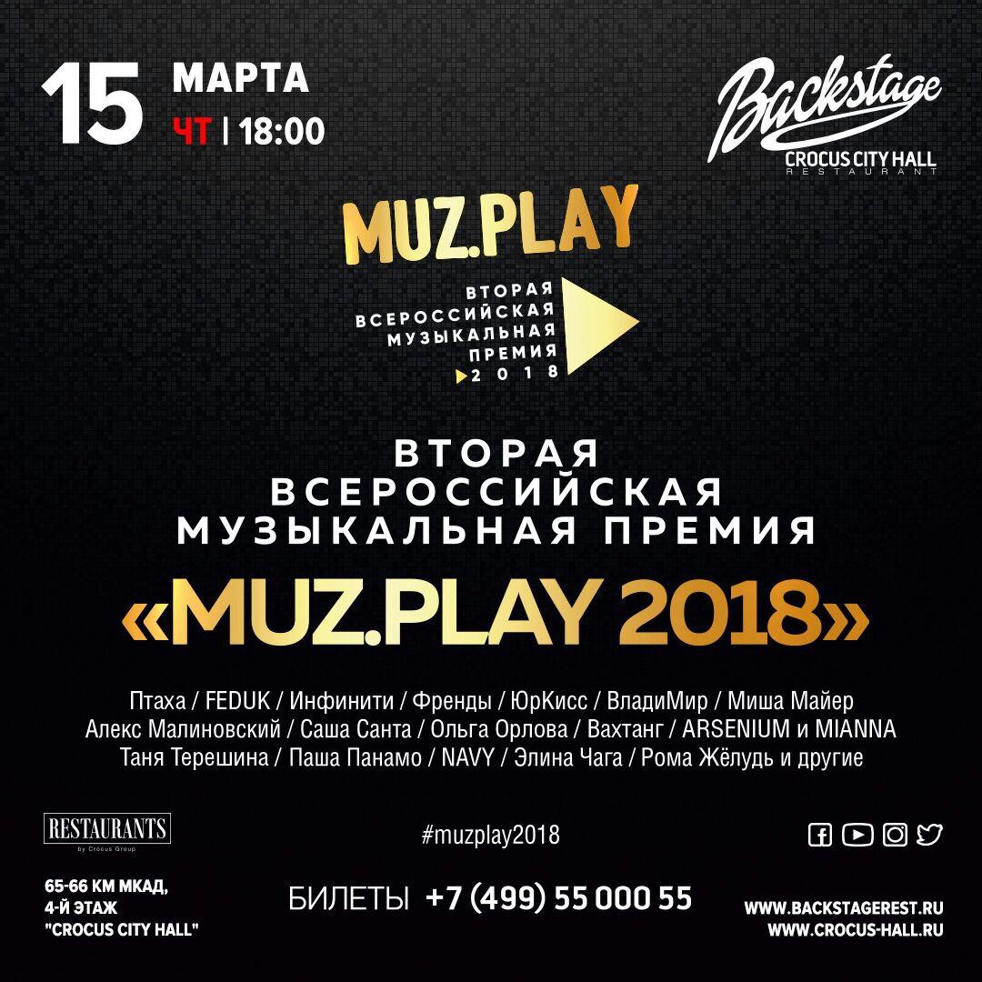 Вторая ВсероссийскаяМузыкальная Премия MUZ.PLAY - 2018