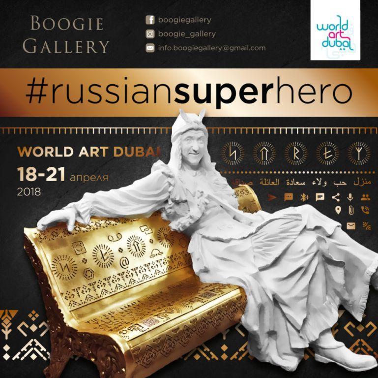 На выставке современного искусства в Дубаи русская Баба Яга напомнит о ценности истории и национальных культур