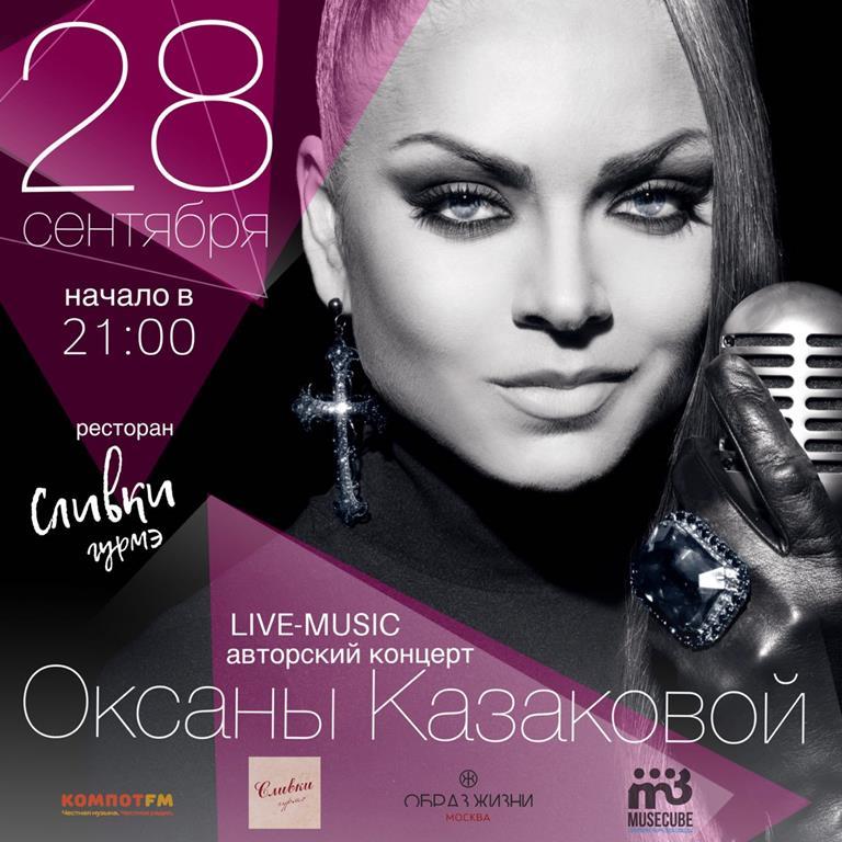 Оксана Казакова: авторский концерт. Только живой звук!