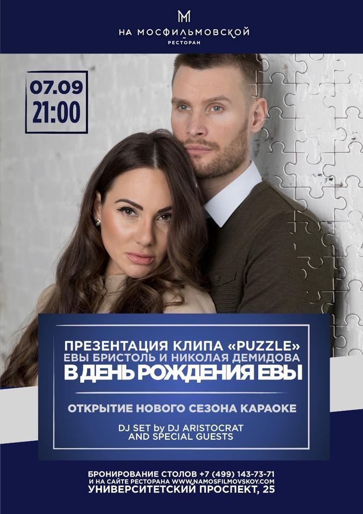 Ева Бристоль и Николай Демидов собрали PUZZLE