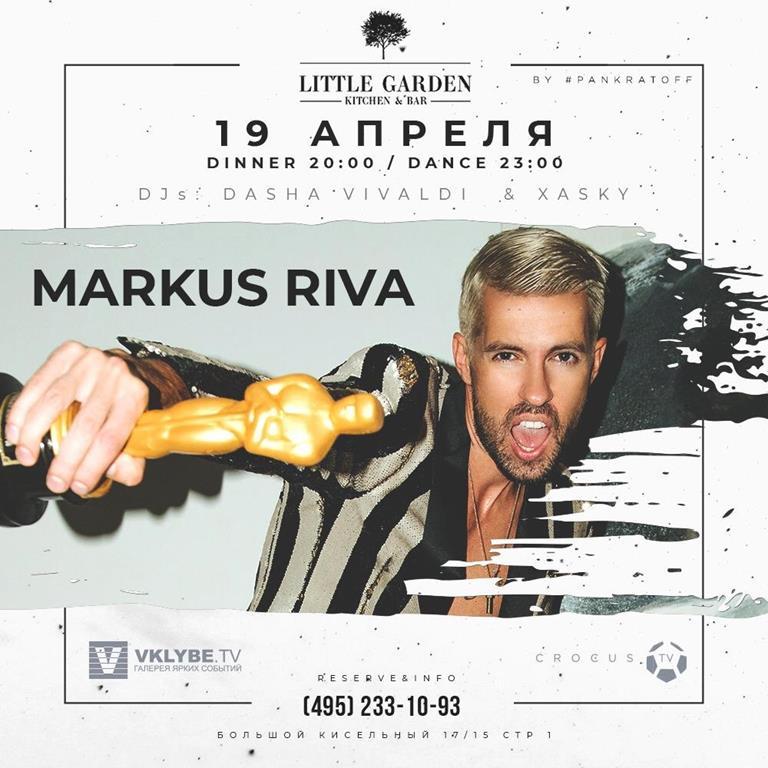 В Москве с сольным концертом выступит Маркус Рива