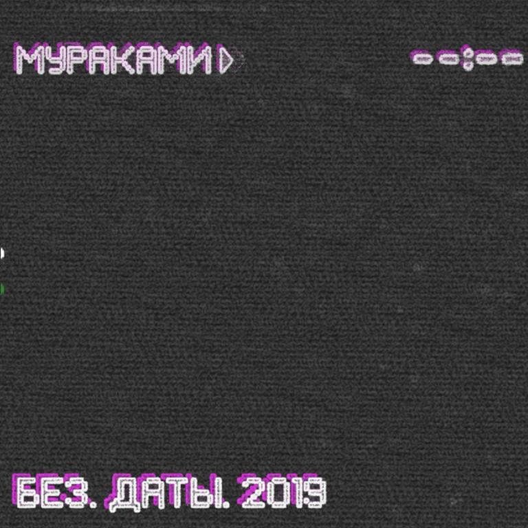 Мураками представили новый альбом