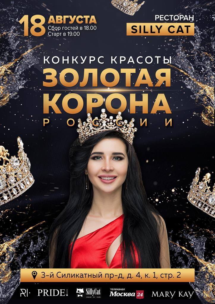 Всероссийского конкурса красоты и таланта «ЗОЛОТАЯ КОРОНА РОССИИ»