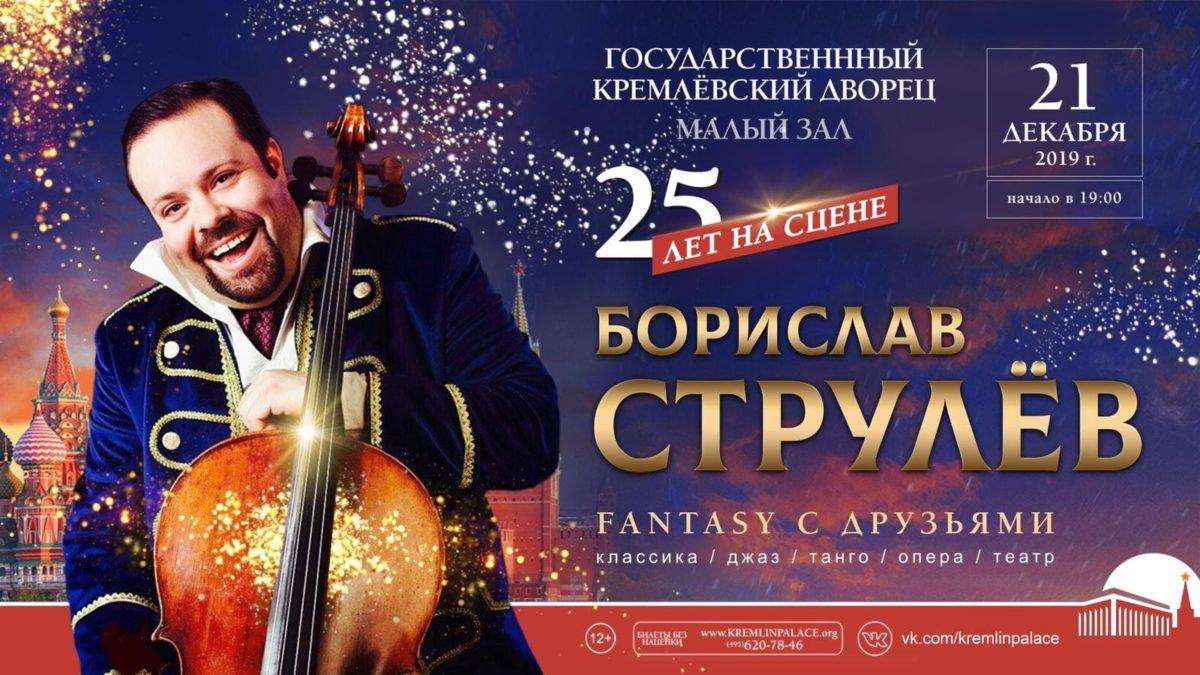 «Борислав Струлёв и друзья»
