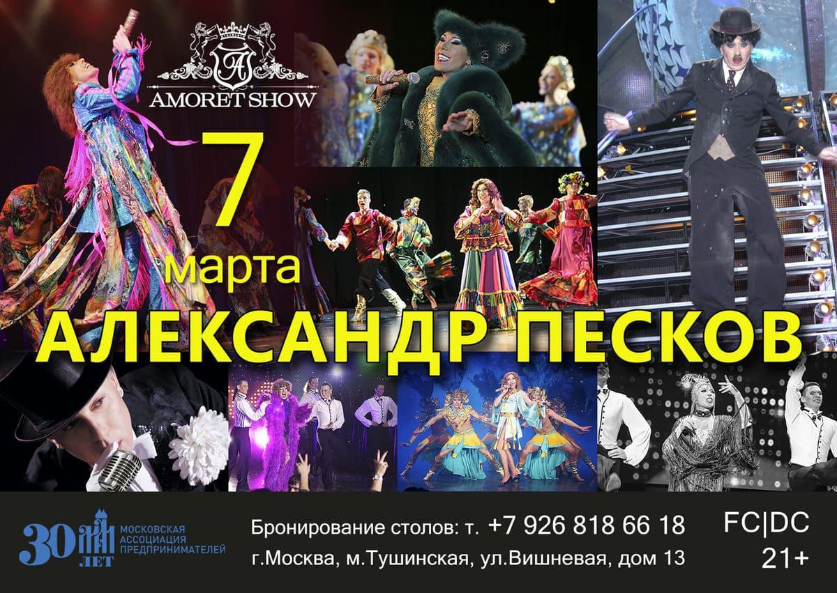 концерт Александра Пескова