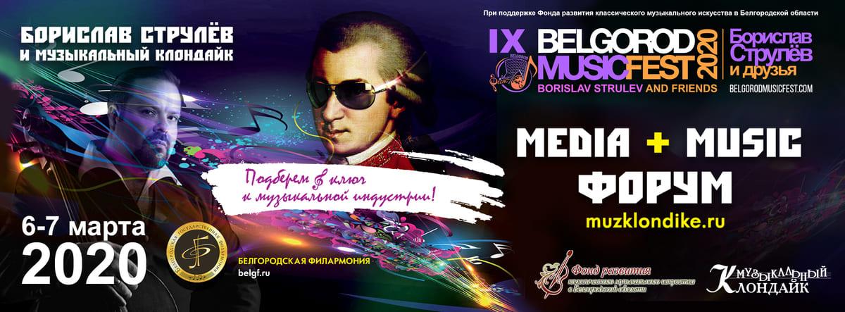 форум Media Music