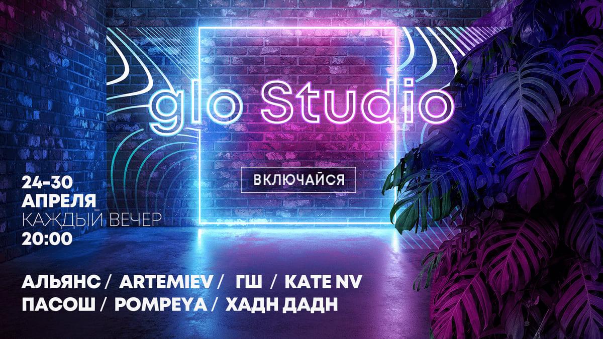 glo Studio